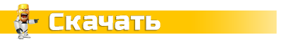 Скачать MyBot v.7.5.1