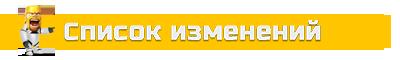 Список изменений в MyBot v.7.5.1