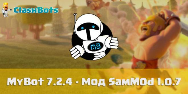 MyBot 7.2.4 - Мод SamM0d 1.0.7