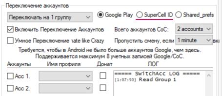 Поддержка Supercell ID в MyBot v.7.5