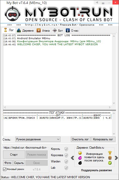 Скачать MyBot 7.6.4
