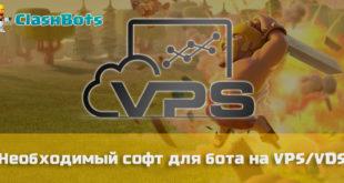 необходимый софт vps vds