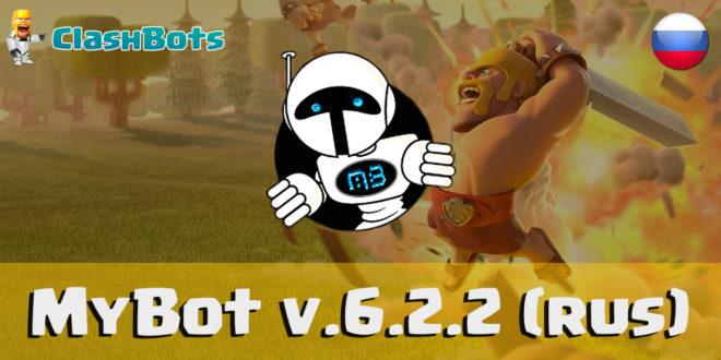 MyBot v.6.2.2 rus